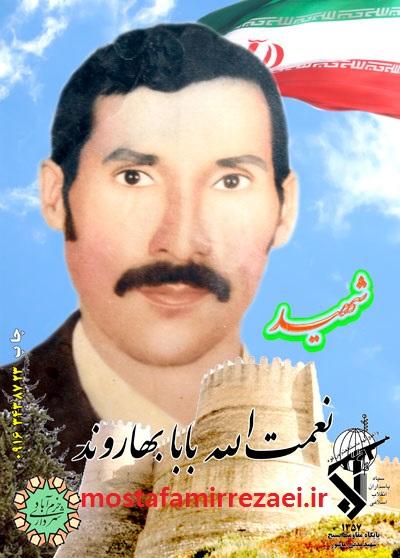 تصاویر شهید نعمت الله بابا بهاروند