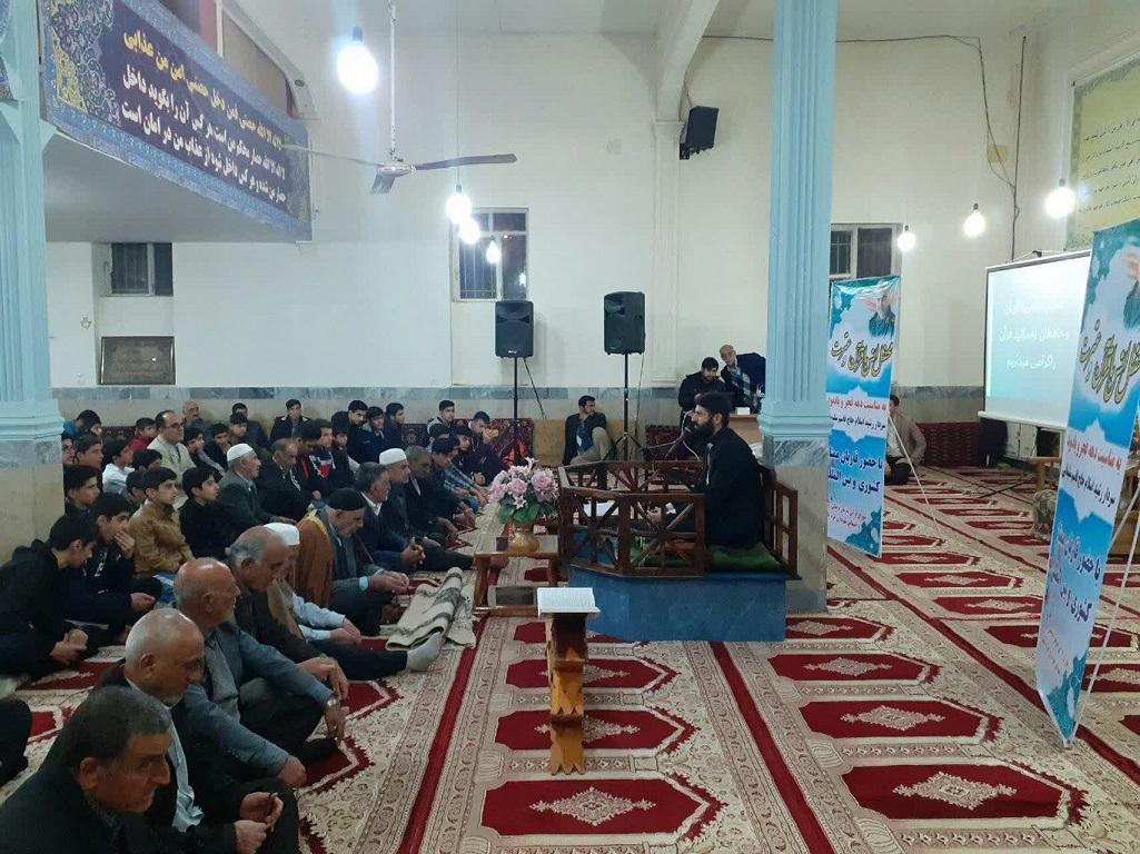 محفل انس با قرآن و عترت در ماسور خرم آباد برگزار شد.
