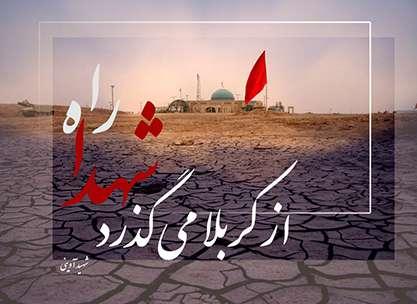 شهدای والامقام گلدشت شرقی (پشته طالقانی)/خرم آباد