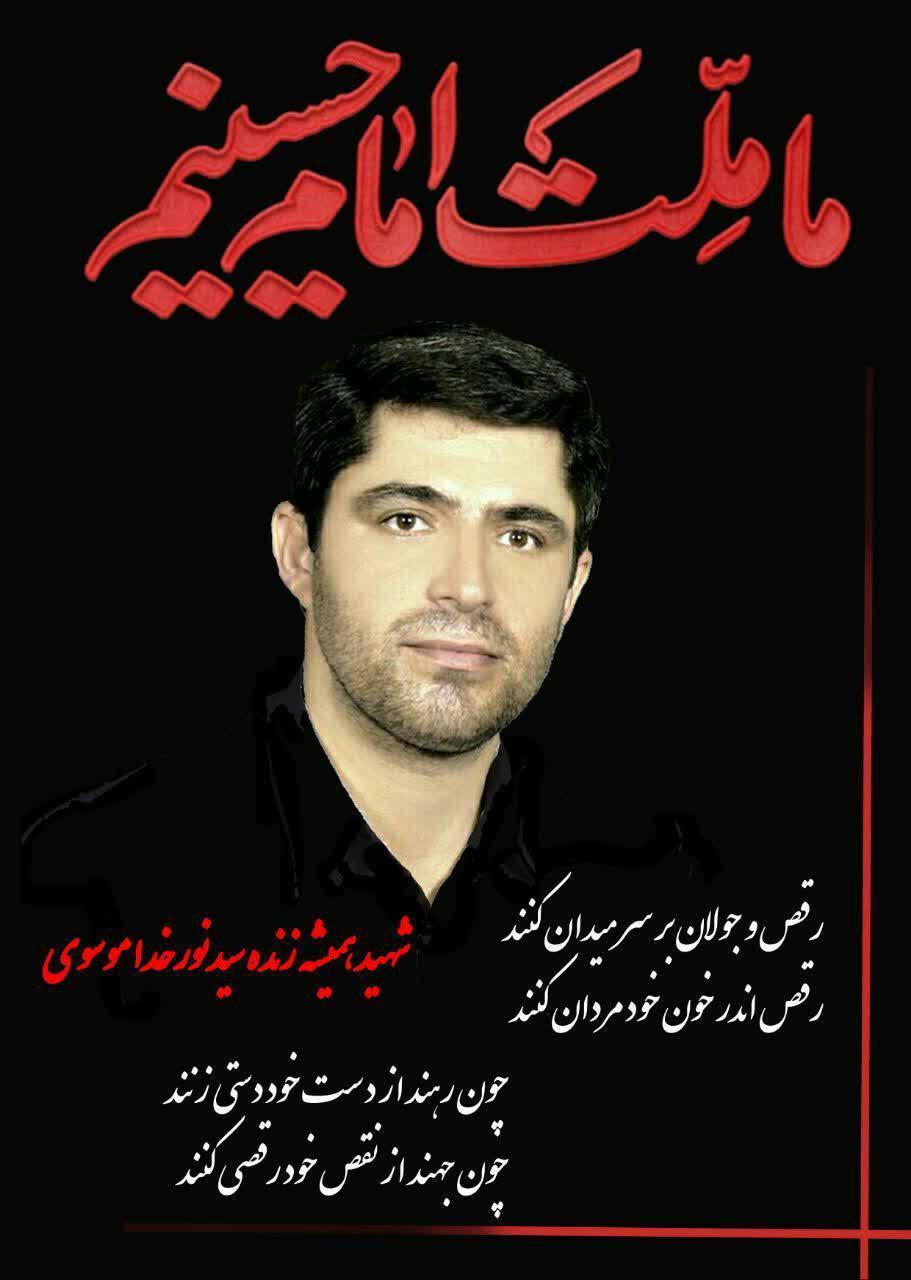 یکم شهریور ماه سالروز تولد شهید سید نورخدا موسوی