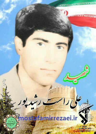 شجاعت شهید علی راست رشیدپور به نقل از برادر شهید